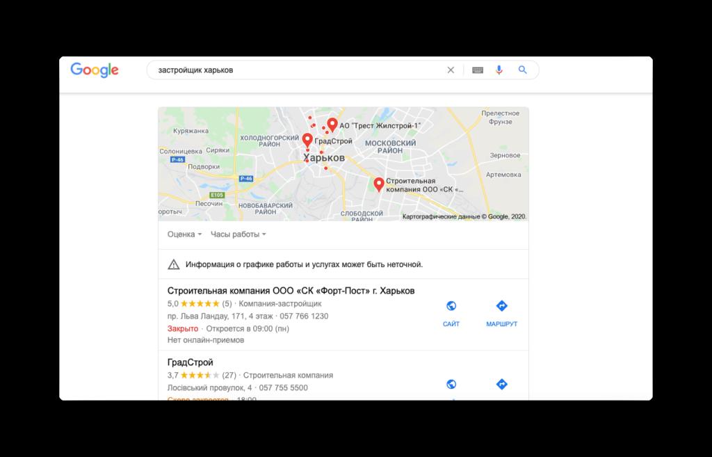 Аккаунт в Google Мой Бизнес